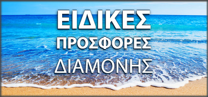 Hotel, Hotels, Room, Roomsm Price, Prices, Offer, offers, deals, GReece, Greek Tourist Guides,
