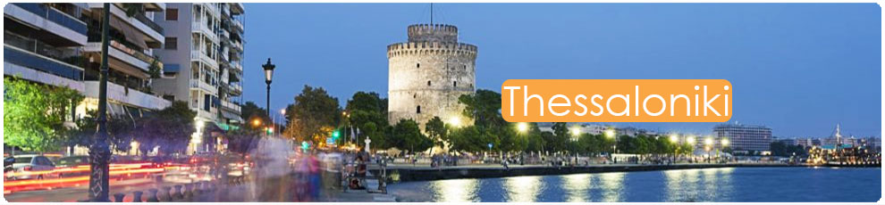 thessaloniki hotels cheap, greek tourist guide