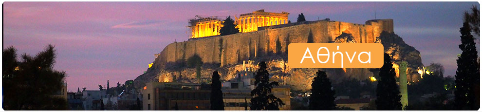 Τουριστικός Οδηγός Αθήνας | GreekTouristGuides